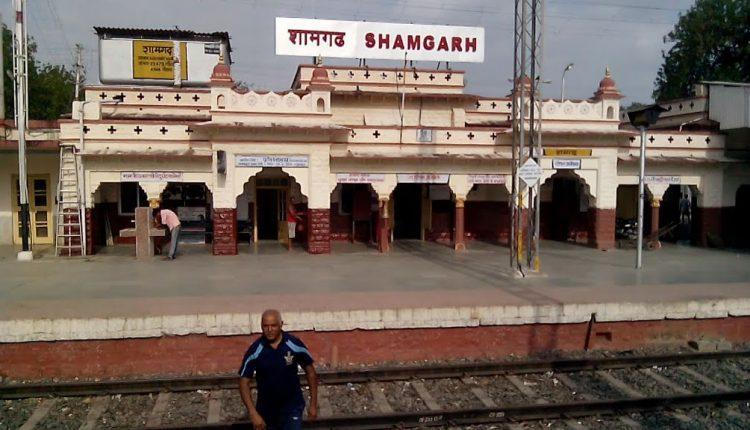 शामगढ़ क्षेत्र में रेल पटरी के पास आग लगने से कई ट्रेनें विलंब से चली